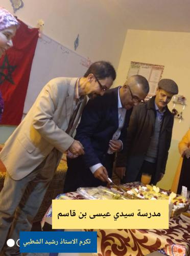 مدرسة سيدي عيسى بن قاسم تكرم الأستاذ رشيد الشطبي