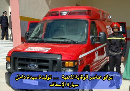 برافو عناصر الوقاية المدنية  … توليد سيدة داخل سيارة الإسعاف