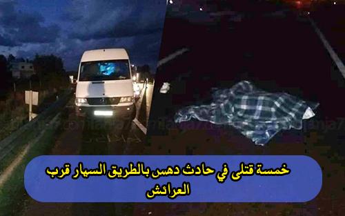 خمسة قتلى في حادث دهس بالطريق السيار قرب العرائش