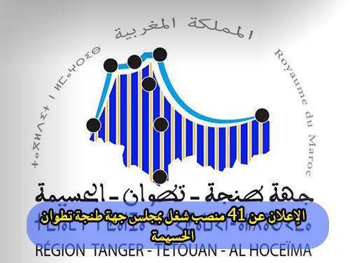 الإعلان عن 41 منصب شغل بمجلس جهة طنجة تطوان الحسيمة