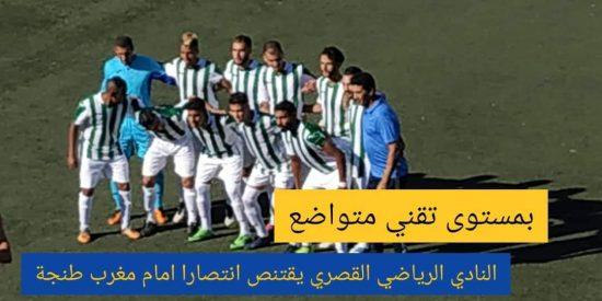 بمستوى تقني متواضع ، النادي الرياضي القصري يقتنص انتصارا على حساب مغرب طنجة
