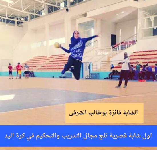 الشابة فائزة بوطالب الشرقي اول شابة قصرية تلج مجال التدريب والتحكيم في كرة اليد