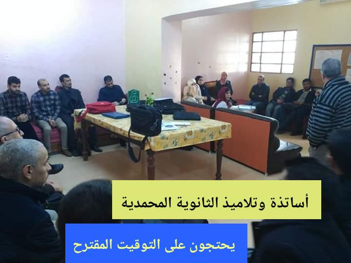 أساتذة وتلاميذ الثانوية المحمدية يحتجون على التوقيت المقترح