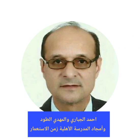 احمد الجباري والمهدي الطود وأمجاد المدرسة الأهلية في زمن الاستعمار