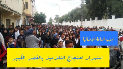 بسبب الساعة الإضافية.. استمرار احتجاج التلاميذ بالقصر الكبير