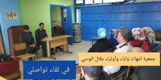 جمعية أمهات وآباء وأولياء علال الوديي في لقاء تواصلي