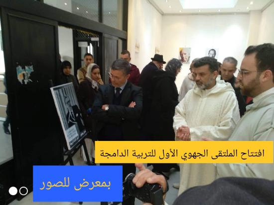 افتتاح الملتقى الجهوي الأول حول التربية الدامجة بمعرض للصور