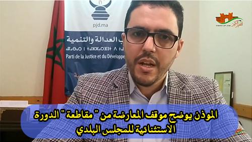 """الموذن يوضح موقف المعارضة من """" مقاطعة """" الدورة الاستثنائية للمجلس البلدي"""