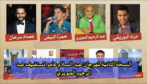 النسخة الثانية لمهرجان عبد السلام عامر تستضيف عبد الرحيم الصويري