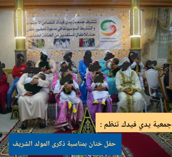 جمعية يدي فيدك تنظم حفل ختان بمناسبة ذكرى المولد الشريف