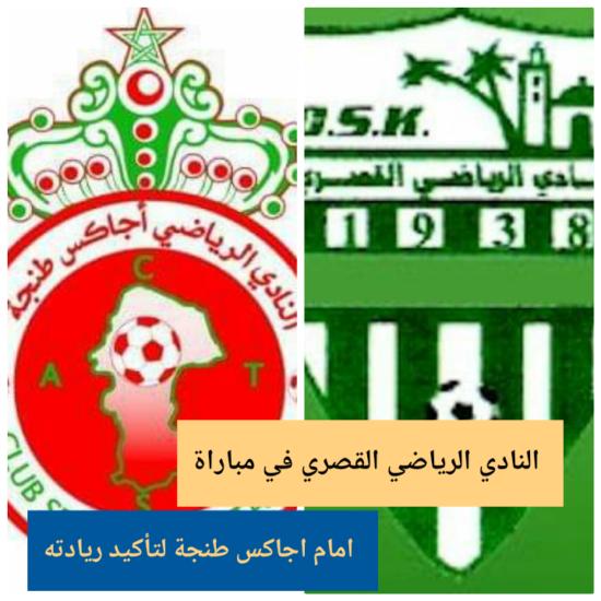 النادي القصري لكرة القدم في مباراة امام اجاكس طنجة لتأكيد ريادته