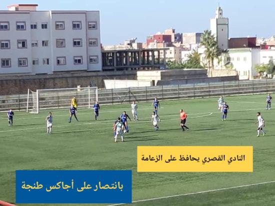 النادي القصري يحافظ على الزعامة بانتصار على اجاكس طنجة