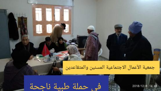 جمعية الأعمال الاجتماعية للمسنين والمتقاعدين في حملة طبية ناجحة