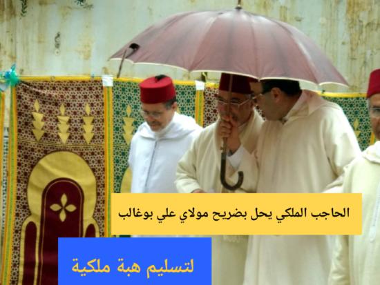 الحاجب الملكي يحل بضريح مولاي علي بوغالب لتسليم هبه ملكية