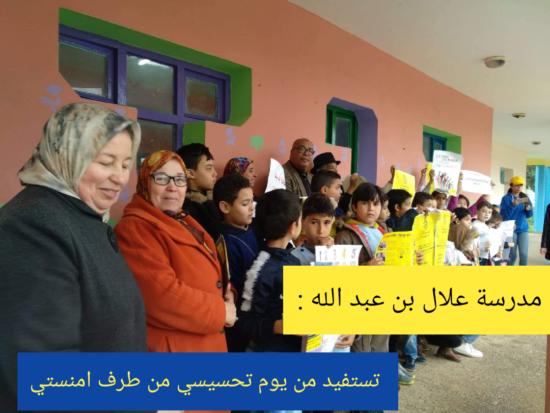 مدرسة علال بن عبد الله تستفيد من : يوم تحسيسي من طرف منظمة العفو الدولية مجموعة القصر الكبير