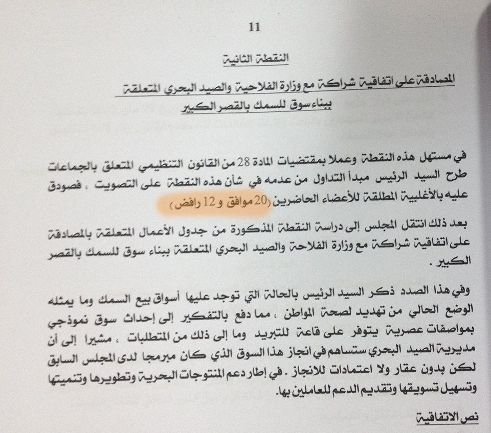 بالوثائق أيضا … الجماعة الحضرية ترد على المعارضة بخصوص اتفاقية تأهيل سوق أولاد احميد