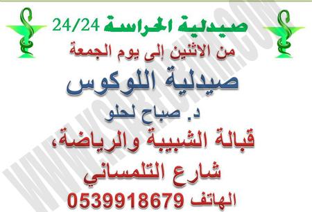 صيدلية الحراسة بمدينة القصر الكبير