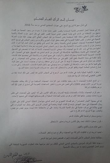 """جمعية العمل المتضامن تصدر بيانا و تصف توزيع المنح ب""""المهزلة """""""
