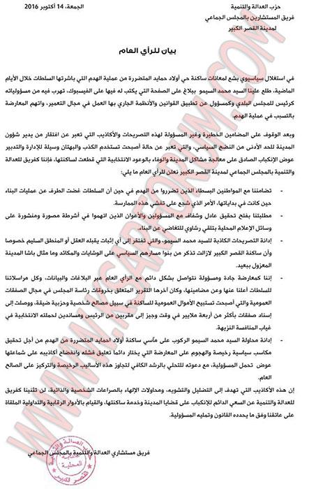 المعارضة تتهم السيمو بالكذب و محاولة الركوب على مآسي ساكنة أولاد احميد