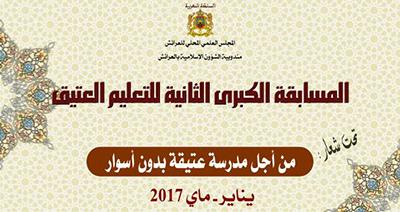 المجلس العلمي المحلي للعرائش ينظم المسابقة الكبرى الثانية للتعليم العتيق
