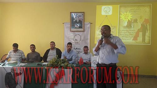 جمعية مدرسي مادة الاجتماعيات بالقصر الكبير تحتفي بذكرى المسيرة الخضراء المظفرة