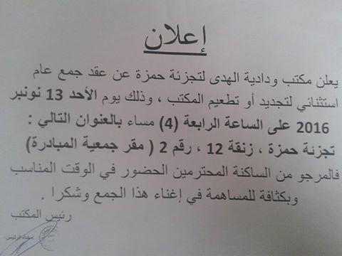 ودادية تجزئة حمزة تعقد جمعا عاما استثنائيا