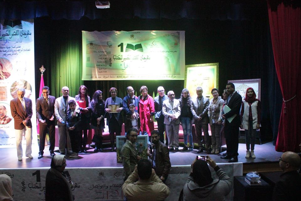 انطلاق مهرجان القصر الكبير للكتاب بتكريم الفنان قرمادي