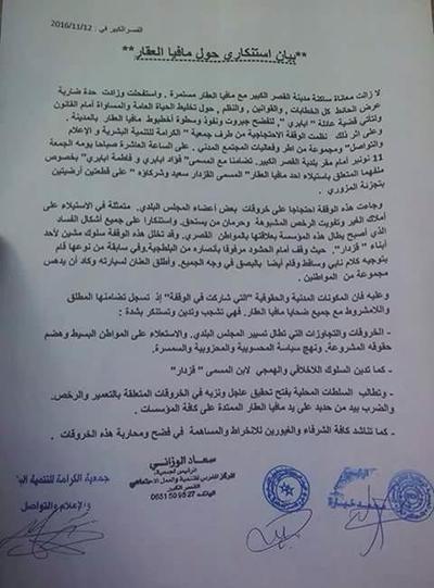 جمعيات مدنية تساند عائلة أبابري و تطالب المسؤولين بالتدخل