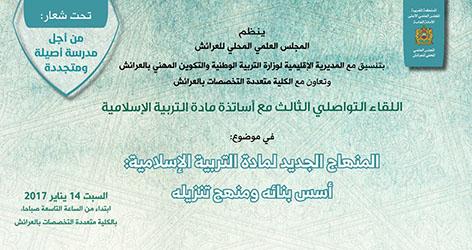 المنهاج الجديد لمادة التربية الإسلامية:موضوع اللقاء التواصلي الثالث مع أساتذة مادة التربية الإسلامية
