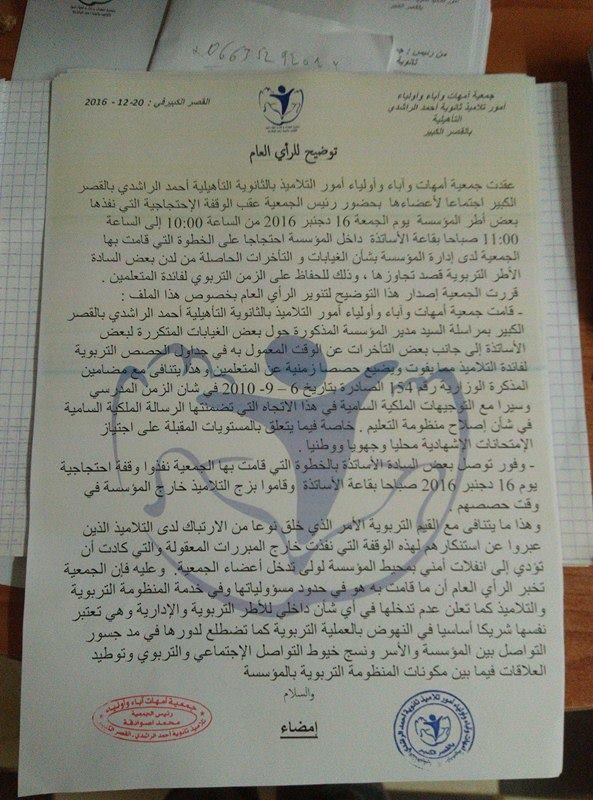 ثانوية أحمد الراشدي : جمعية الآباء تصدر بيان توضيحي و نقابة تتضامن مع الأساتذة