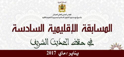 المجلس العلمي المحلي بالعرائش ينظم المرحلة الأولى من مسابقة حفظ الحديث الشريف