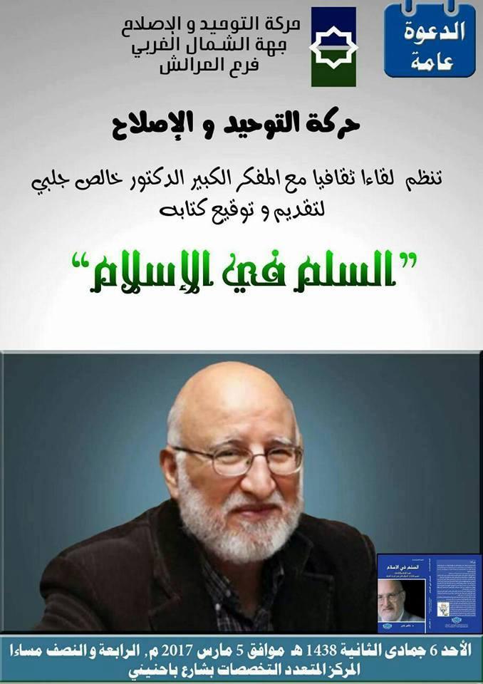 """المفكر السوري خالص جلبي يوقع كتابه """"السلم في الاسلام """" غدا الأحد بالمركز المتعدد التخصصات بالعرائش"""
