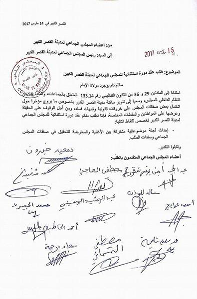 """المعارضة تطالب بعقدة دورة استثنائية للمجلس الجماعي لتشكيل """" لجنة تحقيق """" في صفقات المجلس"""