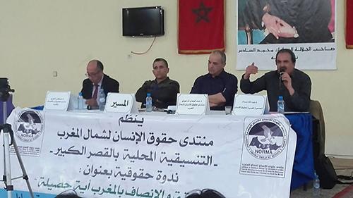 """"""" الحقيقة والإنصاف بالمغرب أية حصيلة؟ """" موضوع ندوة حقوقية نظمت بالقصر الكبير"""