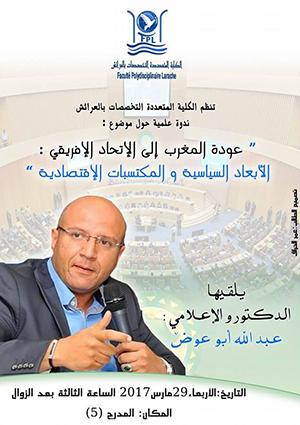 """كلية العرائش : ندوة علمية حول """" عودة المغرب إلى الاتحاد الإفريقي : الأبعاد السياسة و المكتسبات الاقتصادية """""""