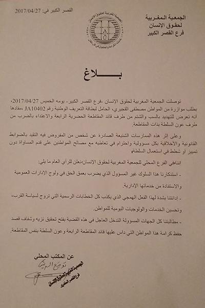 جمعية حقوقية تستنكر الاعتداء على مواطن من طرف قائد و عون سلطة بالقصر الكبير