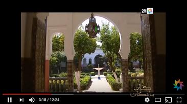 القصر الكبير- نهاية الحدود الوهمية