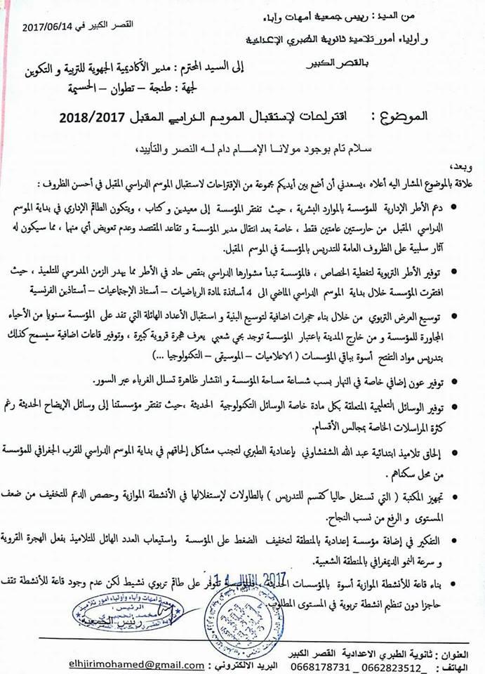 جمعية أباء الطبري الإعدادية تراسل مدير الأكاديمية بخصوص استقبال الموسم الدراسي