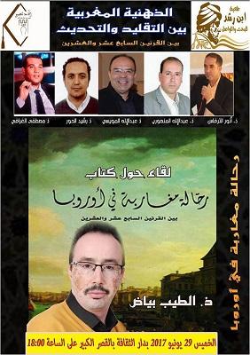 """دعوة: ندوة علمية حول كتاب """"رحالة مغاربة في أوروبا"""" للأكاديمي المغربي الطيب بياض"""