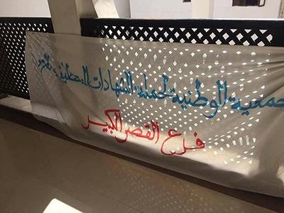 جمعية المعطلين تصدر بيانا ردا على السيمو