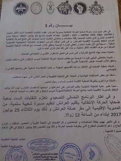 النقابات الست بالعرائش تقرر تنظيم مسيرة احتجاجية