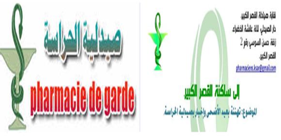تهنئة بعيد الأضحى وإخبار بصيدلية الحراسة بمدينة القصر الكبير