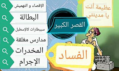 كلها يلغي بلغاه … إنشاء جامعة بمدينة القصر الكبير نموذجا
