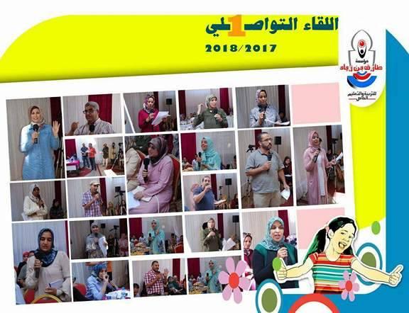 مؤسسة طارق بن زياد للتعليم الخصوصي : اللقاء التواصلي الأول الخاص بأمهات وآباء وأولياء تلاميذ.