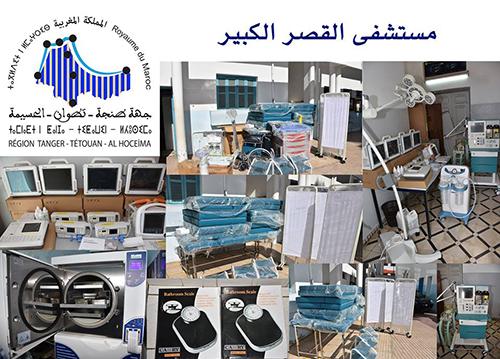 جهة طنجة تطوان الحسيمة تسلم معدات طبية للمستشفى المدني بالقصر الكبير