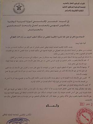 مدير مجموعة مدرسية بمديرية العرائش يزور تقريرا رسميا