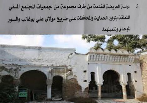 إصلاح ضريح مولاي علي بوغالب ، والسور الموحدي ضمن جدول أعمال دورة أكتوبر الجماعية.