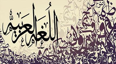 من قال بأن اللغة العربية هي أفضل اللغات؟
