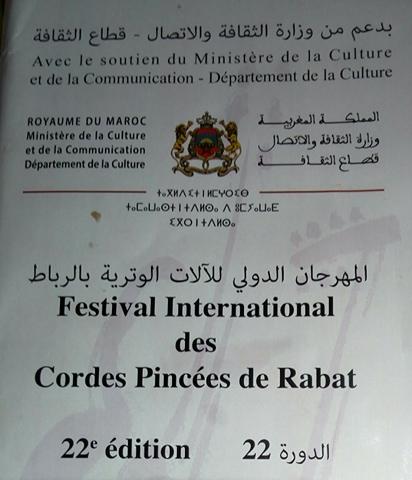 المهرجان الدولي للالات الوترية بالرباط – إدارة الفنان القصري سعيد الغزاوي