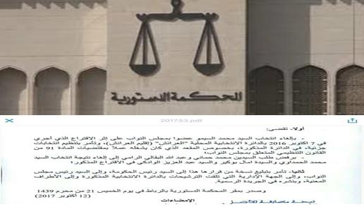 هذا هو قرار المحكمة الدستورية في حق أربعة برلمانيين بإقليم العرائش